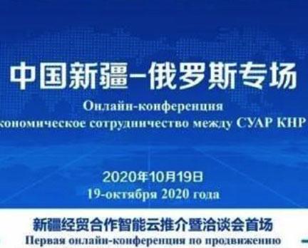 中国新疆经贸合作智能云推介暨洽谈会俄罗斯专场活动成功举办
