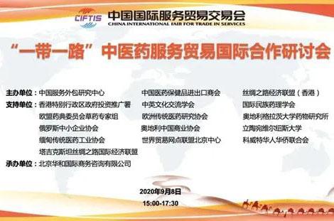 """""""一带一路""""中医药服务贸易国际合作对话会成功举办"""