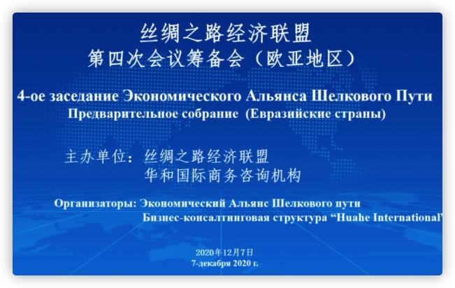 华和国际组织召开丝绸之路经济联盟 第四次会议筹备会(欧亚地区)