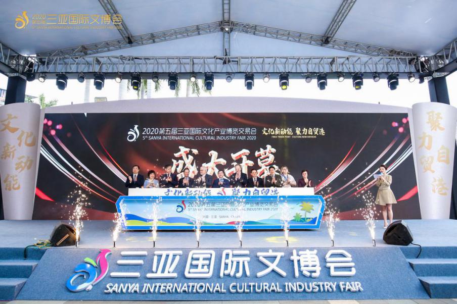 华和国际助力三亚文博会